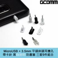 GCOMM MicroUSB + 3.5mm耳機孔帶卡針 環保防塵塞(平頭 斜頭兩款)黑白透明 3套9件裝