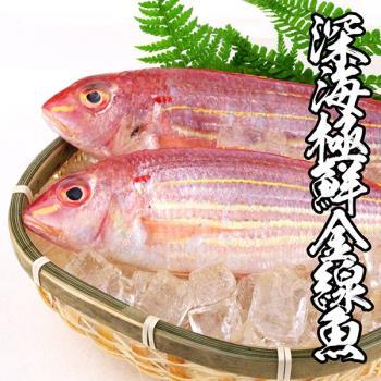 海鮮王 深海極鮮金線魚 *10件組(250g±10%/2尾裝)