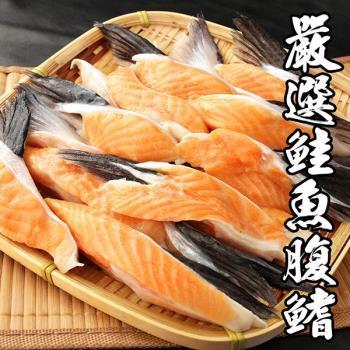海鮮王  嚴選鮭魚腹鰭 *5件組(500g±10%/約10入/件)