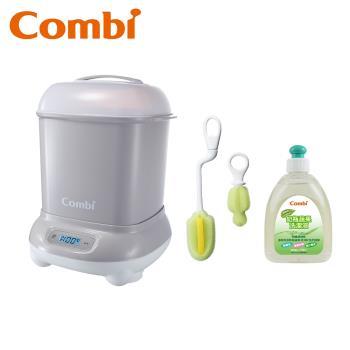 日本Combi 高效烘乾消毒鍋+奶瓶蔬果洗潔液300ml+奶瓶/奶嘴清潔刷組