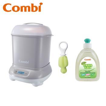 日本Combi 高效烘乾消毒鍋+奶瓶蔬果洗潔液300ml+奶嘴清潔刷