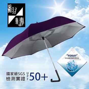 KISSDIAMOND 原創金三角握把翻轉典藏反向傘  (   抗曬/東麗酒伊面料/抗強風/防潑水5級/抗UV )