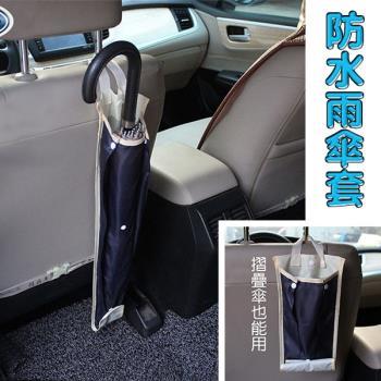 汽車防水雨傘套 二入一組