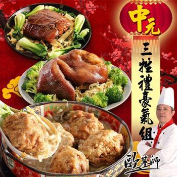 歐基師推薦 中元三牲禮豪氣組(霸王蹄膀+招牌東坡肉+紅燒獅子頭)