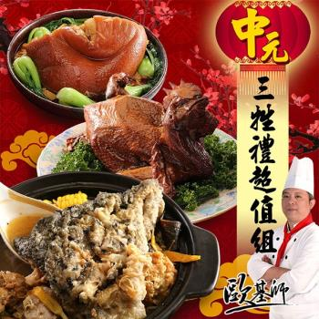 歐基師推薦 中元三牲禮超值組(霸王蹄膀+砂鍋魚頭+黃金香雞)