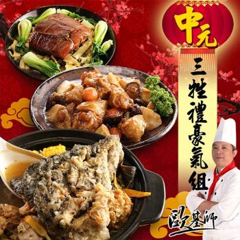 歐基師推薦 中元三牲禮豪氣組(砂鍋魚頭+招牌東坡肉+虎掌雙冬)