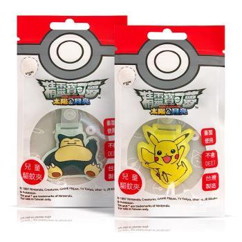 寶可夢 Pokemon Go 驅蚊夾(卡比獸+皮卡丘)