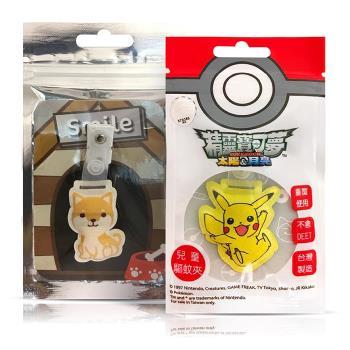 寶可夢 Pokemon Go 驅蚊夾(皮卡丘)+造型驅蚊夾(柴犬)