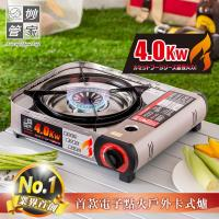 妙管家 4.0kW 高功率電子點火卡式瓦斯爐 X4000 附硬盒