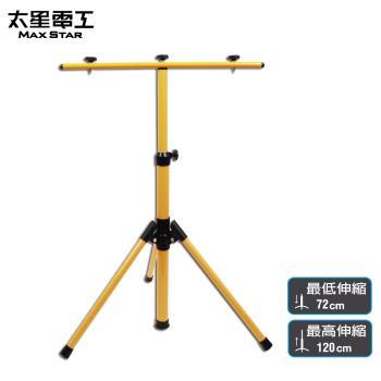 太星電工 投射燈簡易型伸縮支架燈桿/120CM