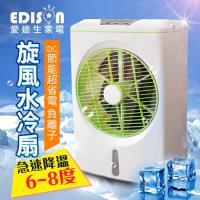 換季下殺↘EDISON 愛迪生 DC節能負離子4L水冷扇(ED-1500)