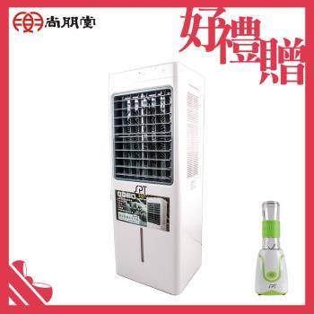 (買就送)尚朋堂 15L環保移動式水冷器SPY-E300