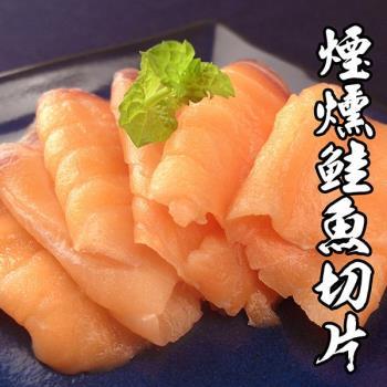 海鮮王  煙燻鮭魚切片 *8包組(100g±10%/包)