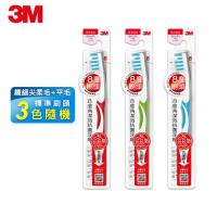 3M 8度角潔效抗菌牙刷-標準刷頭纖細尖柔毛+平毛