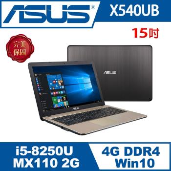ASUS華碩 VivoBook X540UB 15.6吋獨顯四核文書筆電 深棕黑
