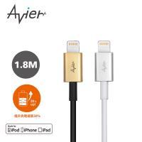 【Avier】Lightning 極速鋅合金充電傳輸線_Apple專用/1.8M(璀璨金/冰川銀)
