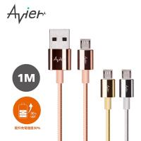 【Avier】Micro USB 極速鋅合金編織充電/ 傳輸線_Android 專用/1M(土豪金/ 玫瑰金/ 科技銀)