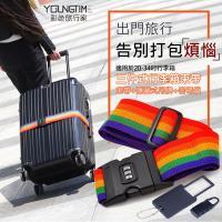 彩色旅行家 三件式行李箱束帶 行李箱用密碼鎖一字束帶 旅行箱打包帶 出國旅遊必備