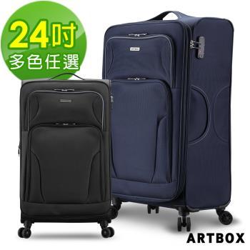 ARTBOX 都會尚旅 24吋超輕量商務行李箱(三色可選)