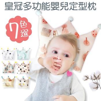 嬰兒枕頭 皇冠兒童機能型防扁頭定型枕