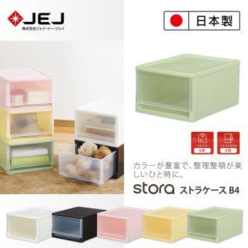 日本JEJ STORA系列 單層可疊式多功能抽屜盒/B4 5色可選
