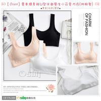 Osun 零束縛U型半截內衣 2件組(附胸墊) CE176-099