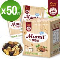 黃Mama 9臻寶綜合堅果隨身組5盒(10入)贈2包