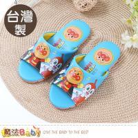 魔法Baby 兒童室內拖鞋 台灣製麵包超人卡通授權正品~sa80406