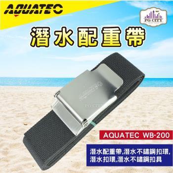 AQUATEC WB-200 標準型潛水配重帶 304不鏽鋼配重帶 潛水配重帶 潛水扣環 潛水扣具 潛水不鏽鋼扣環 潛水不鏽鋼扣具 PG CITY