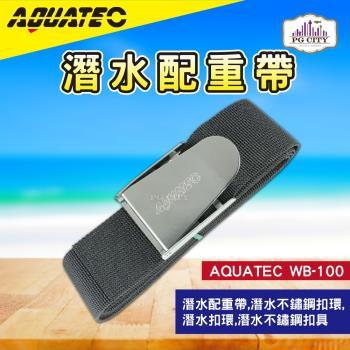 AQUATEC WB-100 潛水配重帶  304不鏽鋼配重帶 潛水扣環 潛水扣具 潛水不鏽鋼扣環 潛水不鏽鋼扣具 PG CITY