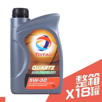 TOTAL QUARTZ 9000 FUTURE NFC 5W30 合成機油 1L*18入