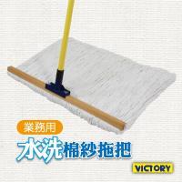 VICTORY 業務用水洗棉紗拖把60cm