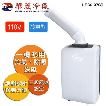 HAWRIN華菱 冷專型移動式冷氣7000BTU(HPCS-07CR/冷氣/除濕/送風)