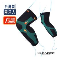 LEADER 進化版X型運動壓縮護膝腿套-湖綠2只入