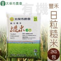 太保農會 豐禾日粒糙米2包(2kg/包)