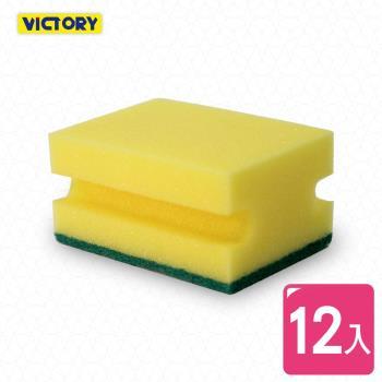 VICTORY 工字海綿菜瓜布x12入