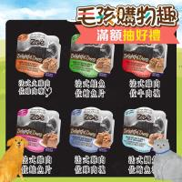 HAGEN 赫根 ZOE 2in1 貓用無穀主食貓餐盒 80g*24罐