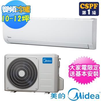 (送16吋風扇)Midea美的冷氣 10-12坪 1級變頻冷暖一對一分離式冷氣 MVC-A71HD+MVS-A71HD