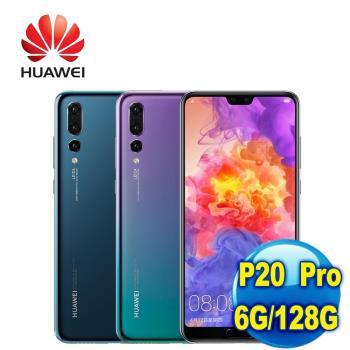 HUAWEI 華為 P20 Pro 6.1吋 三鏡頭智慧型手機 (6G/128G)