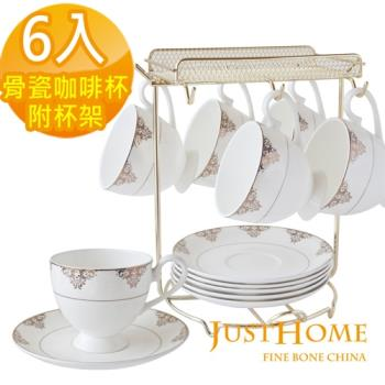 Just Home 璀璨宮廷骨瓷6入咖啡杯盤組附收納架(附禮盒)