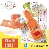 SHIMOMURA下村工業 Fru Vege便利蔬菜切片固定調理器