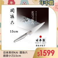 日本貝印KAI 日本製-關孫六一體成型不鏽鋼刀-15cm(廚房小刀)
