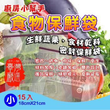 金德恩 台灣製造 加厚款可書寫夾鏈式密封生鮮蔬果防潮保鮮袋18x21cm/15入/包