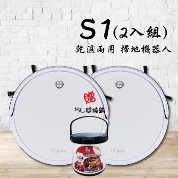 【Opure 臻淨】S1 乾濕兩用超靜音掃地機器人(告白機) 兩入組