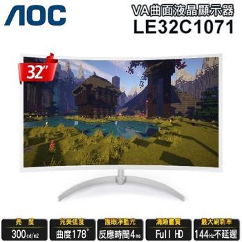 美國AOC 32型 VA曲面FULL HD電競液晶顯示器(LE32C1071)