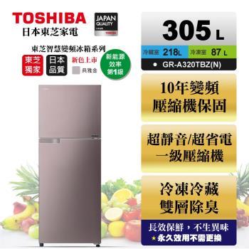 TOSHIBA東芝 305公升雙門變頻冰箱 GR-A320TBZ(N)典雅金