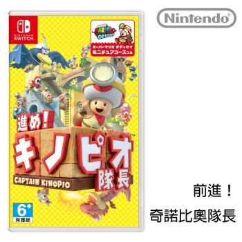 Nintendo任天堂 Switch 前進!奇諾比奧隊長 日英文版 [台灣公司貨]