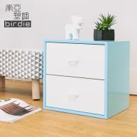 Birdie南亞塑鋼 1.3尺二抽收納櫃 床頭櫃 置物櫃 粉藍色+白色