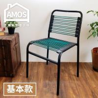 Amos休閒彈力健康椅