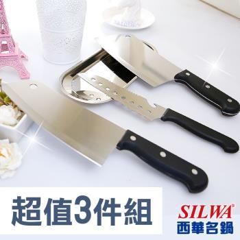 西華SILWA 工匠級3件式不鏽鋼刀具超值組